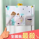 防塵罩 冰箱罩 收納袋 PEVA 防水蓋巾 掛袋 防水 分類袋 冰箱掛袋 冰箱防塵罩【Z145】米菈生活館