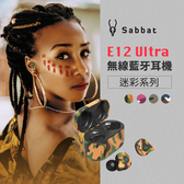 Sabbat 魔宴 E12 Ultra 無線 藍牙耳機 迷彩系列 藍牙5.0 耳道式 運動耳機 自動配對 降噪 雙耳通話