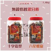 GOODIES[無穀低敏潔牙棒,2種規格,1.4kg] 產地:泰國