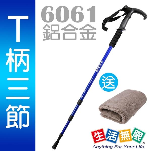 【生活無限】登山杖/經典款三節 6061鋁合金/T柄 (藍色) N02-109-1《贈送攜帶型小方巾》