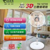 【艾來家電】【分期0利率+免運】東銘 16吋內旋式3D立體循環扇 TM-1673S