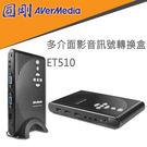 【免運費】AVerMedia 圓剛 ET510 多介面影音訊號轉換盒