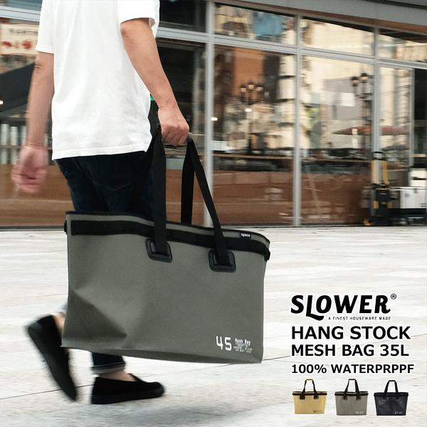 日本SLOWER防水可束口35L手提保冷袋 三色