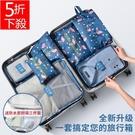 老闆訂錯價!!!五折限時下殺旅行收納袋 出國旅行收納袋七件組行李箱衣物整理袋打包