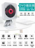 DVD影音播放器 可壁掛可直立 支援DVD/CD/藍芽/USB/FM收音機附遙控 晶片升級版