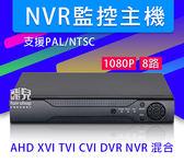 【妃凡】送3張安防貼紙!快速遠端連線 AHD NVR 監控主機 1080P 8路 TVI CVI NVR DVR 6合1