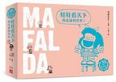 娃娃看天下:瑪法達的世界【50週年紀念版】(1)