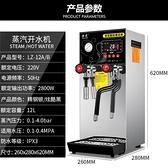 110V現貨 數顯蒸汽開水機奶泡機商用開水器奶茶店加熱蒸汽機110v飲品店設備 快速出貨