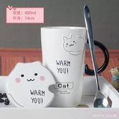 馬克杯 創意馬克杯陶瓷杯子可愛超萌早餐咖啡杯韓版女學生水杯LB4758【Rose中大尺碼】