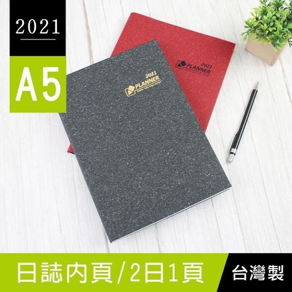 珠友 BC-60252 2021年A5/25K年度日誌/傳統工商手冊/手帳(2日1頁)-補充內頁