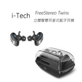 i-Tech FreeStereo Twins 立體聲雙耳塞藍芽耳機