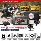 CARSCAM M5 WIFI版SONY鏡頭雙1080P前後雙錄機車行車記錄器