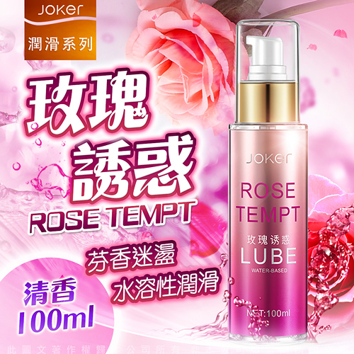買送贈品贈潤滑油JOKER LUBE ROSE TEMPT香氛玫瑰味調情潤滑液100ml-玫瑰誘惑 持久呵護私處愛液 水溶性