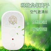 淨化器 空氣凈化器家用除甲醛衛生間廁所殺菌消毒寵物除臭去異味負離子機 魔法空間