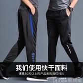 運動褲男秋冬季訓練加絨寬鬆速干休閒長褲女秋季足球跑步健身褲子 歌莉婭