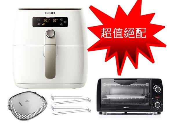 (超值限量送烤箱+串籤+防煙蓋) 飛利浦 PHILIPS 新一代 TurboStar 渦輪氣旋 健康 氣炸鍋 HD9642