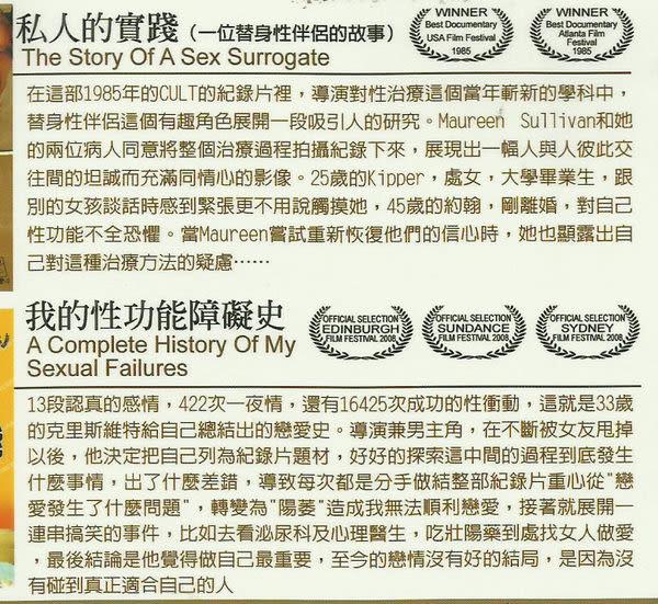 男性性愛指南 DVD (購潮8)