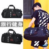 旅行袋足球籃球訓練包袋運動包健身包男旅游單肩斜挎手提大容量旅行背包