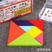 拼圖玩具  木質七巧板拼圖玩具小學生一年級教學套裝兒童早教益智拼板 KB11054【歐爸生活館】
