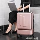 旅行箱小型20寸男商務前置開口電腦密碼登機皮箱子旅行拉桿箱女24MBS「時尚彩紅屋」