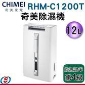【信源】12公升【CHIMEI奇美除濕機】 RHM-C1200T / RHMC1200T