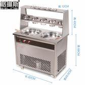 炒冰機商用炒酸奶機雙鍋炒冰激凌機器炒奶果冰淇淋卷冰粥機igo 自由角落
