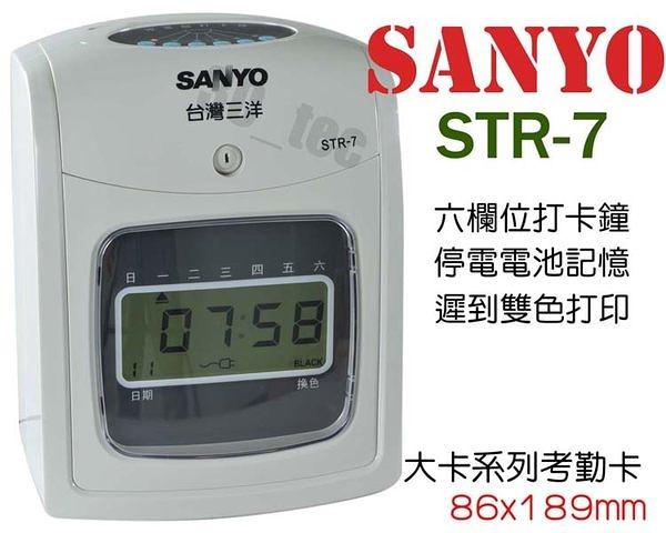 三洋 Sanyo STR-7 黑紅雙色 六欄位微電腦打卡鐘 [附卡架+100張考勤卡]