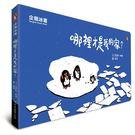 出版社:青林/作者: 金皆竑, 林珊