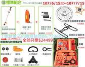 【東林電子台南經銷商】(7~8月促銷)割草機配(17.4Ah)電池+充電器(CK-210-雙截)(含周邊配件全配)