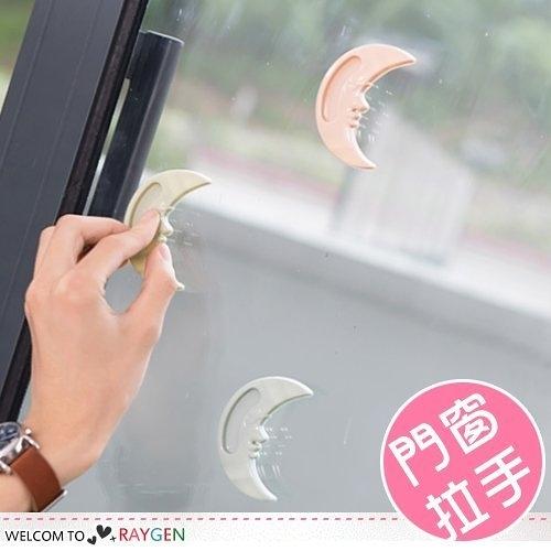 月亮造型窗戶衣櫃拉手器 輔助拉門 門把