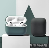Airpodspro保護套蘋果耳機三硬殼airpods pro液態硅膠airpods2殼硬3代防摔 晴天時尚館