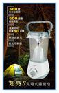 ❤【KINYO-超亮充電式露營燈】❤停電...