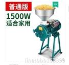 研磨器 多功能粉碎機家用磨粉機 小型研磨 飼料干濕兩用玉米五谷雜糧超細 星河光年DF