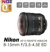 【 24期0利率 】平輸貨 NIKON AF-S FISHEYE NIKKOR 8-15MM F/3.5-4.5E ED 保固一年 W