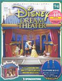 Disney Dream Theater 0814/2018 第94期