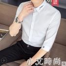 襯衫男短袖修身韓版男士休閒七分袖襯衣潮流帥氣長袖夏季中袖白寸 小艾新品