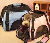 狗狗背包外出包寵物包外出便攜包狗包貓箱旅行包狗箱外出攜帶提包igo 依凡卡時尚