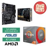 【兩品大禮包】AMD R7-3700X + 華碩 TUF GAMING X570-PLUS WI-FI 主機板