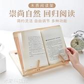 閱讀架 云木雜貨創意木質閱讀架便攜桌面讀書架學習支架考研神器書立擺件 米家