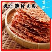 杏仁薄片肉乾 原味 / 黑胡椒 (買一送一共2盒) 台灣豬 每日現烤 甜園