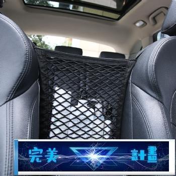 汽車網兜 日本汽車前排網兜隔物網車用儲物兒童隔離網兜置物網手機袋 完美計畫 免運