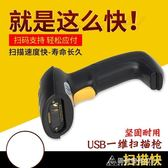 掃描器掃碼槍浩順S9000 掃描槍有線一維碼把搶快遞單條碼槍掃碼器機超市線碼槍 酷斯特數位3c