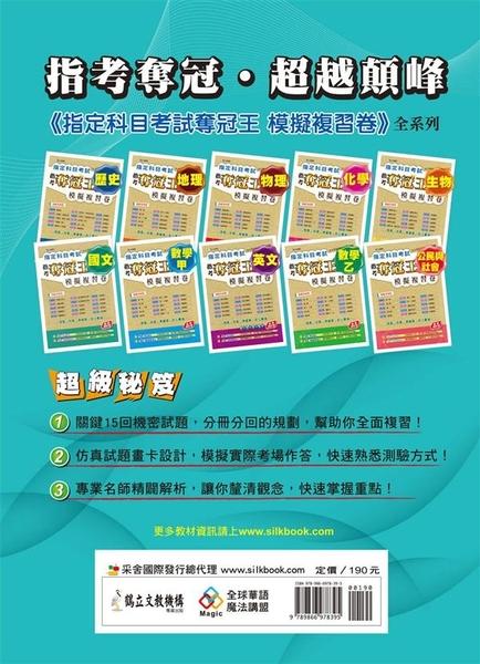 109升大學指定科目考試解題王-公民與社會考科