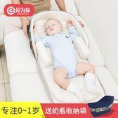 嬰兒床 愛為你便攜嬰兒床中床 新生兒多功能寶寶床中床旅行床可摺疊童床 魔法空間