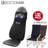 日本 Doctor Air 頂級按摩椅墊 (黑) +  樺木扶手紓壓椅 (不挑色)