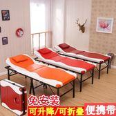 美容床 便攜式折疊美容床美容院專用按摩推拿床床家用八腿火療紋繡床T