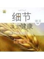 二手書《details determinants of health (health of the details of 369 years long)(Chinese Edition)》 R2Y 7543634562