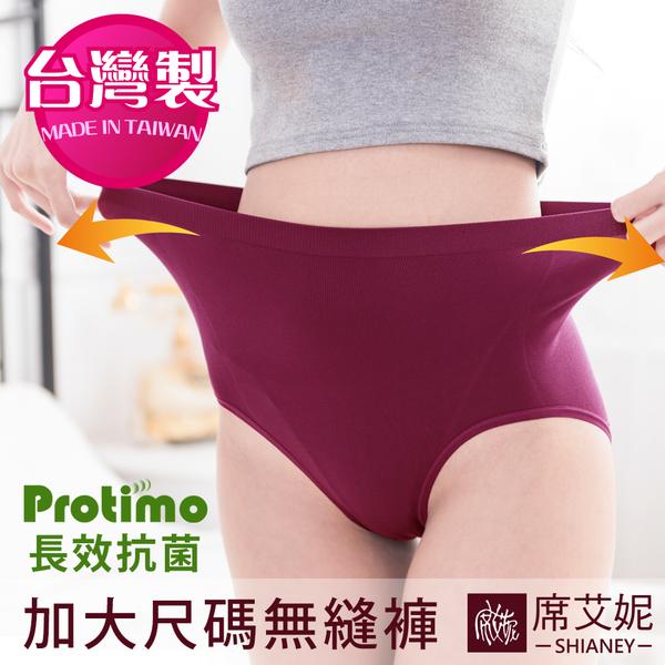 女性無縫抑菌加大尺碼高腰內褲 超彈力 台灣製造 No.679-席艾妮SHIANEY