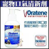 *WANG*新包裝 Oratene白樂汀 三酵合一飲水潔牙劑 112ml(原biotene)