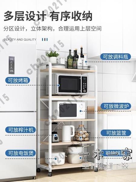 廚房置物架 廚房置物架落地式家用多層微波爐架多功能用品大全收納儲物架子